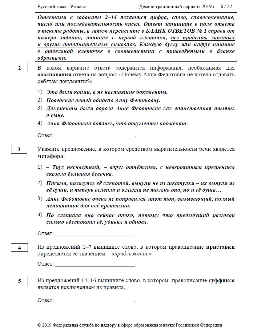 демоверсия егэ русский язык 2019