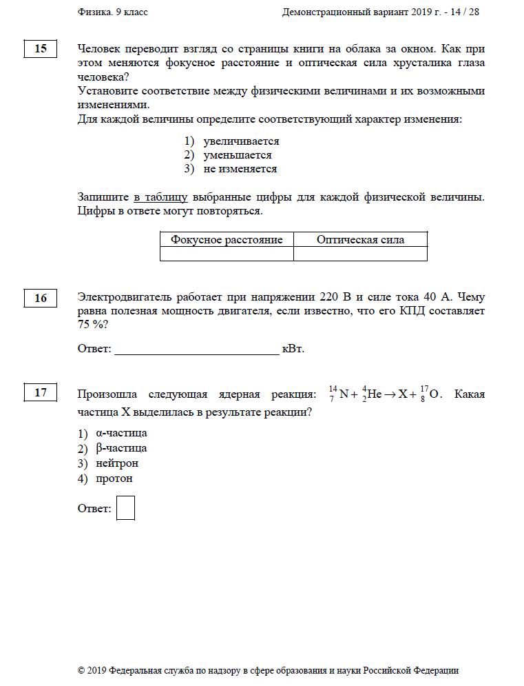 демоверсия физика 19